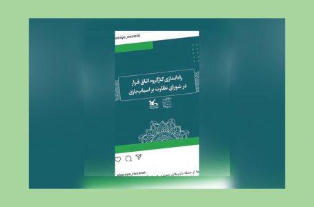اسکیپرومها باید به فرهنگ ایرانیاسلامی نزدیک شوند