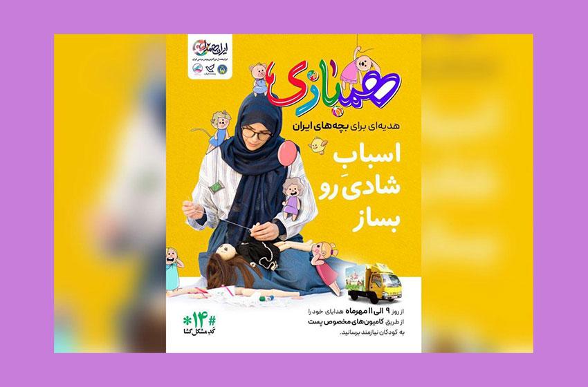 کمپین اهدای اسباببازی به بچههای نیازمند